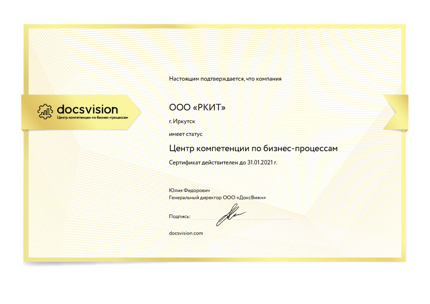 Сертификат: Центр компетенции Docsvision по бизнес-процессам